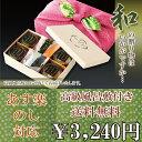 ★送料無料★高級風呂敷付き★加賀のジュレ4個と加賀プリン4個...