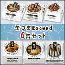 【送料無料】K&K 国分 缶詰 缶つま Exceed セット 6缶(1ケース)