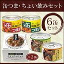【送料無料】K&K 缶つま ちょい飲みセット 6缶(1ケース)