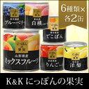 【送料無料】K&K にっぽんの果実 12缶セット...