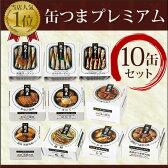 【送料無料】K&K 国分 缶詰 缶つまプレミアムセット 10缶(1ケース)