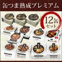 【送料無料】K&K 国分 缶詰 缶つま熟成プレミアムセット 12缶(1ケース)...