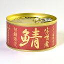 【送料無料】伊藤食品 旬鯖限定 鯖味噌煮 180g(24缶入×1ケース)