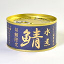 【送料無料】伊藤食品 旬鯖限定 鯖水煮 180g(24缶入×1ケース)