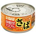 【送料無料】いなば ひと口さば みそ煮 115g(24缶入×1ケース)