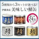 【送料無料】伊藤食品 美味しい鯖缶 選べる24缶【水煮・醤油煮・味噌煮・水煮食塩不