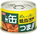 K&K 国分 缶詰 缶つま めいっぱい焼鳥 塩味 135g缶【 防災 非常食 備蓄 おつまみ】