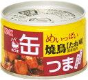 K&K 国分 缶詰 缶つま めいっぱい焼鳥 たれ 135g缶