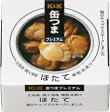 K&K 国分 缶詰 缶つまプレミアム 北海道ほたて 燻製油漬け 55g缶