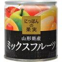 K&K にっぽんの果実 山形県産 ミックスフルーツ 195g缶 【★5,500円以上送料無料】