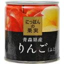 K&K にっぽんの果実 青森県産 りんご(ふじ) 195g缶