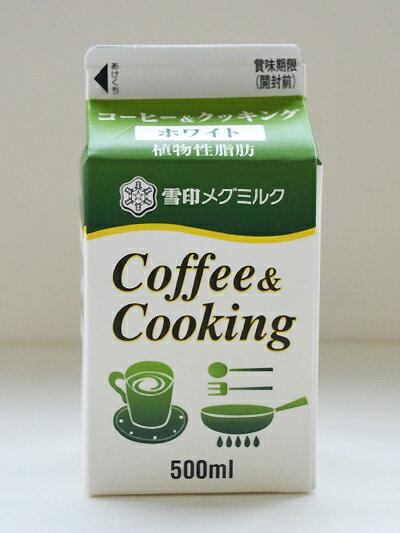 雪印メグミルク コーヒー&クッキングホワイト(植物性脂肪) 500ml