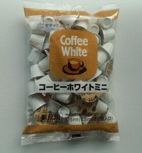 雪印メグミルク コーヒーホワイトミニ 4.5mlX50個入り