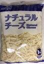 食品 - ジェーシー・コムサ ナチュラルチーズ 1kg (冷蔵) 業務用シュレッドチーズ