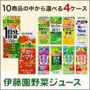 【送料無料】伊藤園 野菜ジュース 選べる200ml紙パック 4ケース(96本)/朝のYoo ビタミン