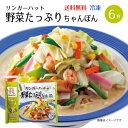 【送料無料】【6食具材付】リンガーハット 野菜たっぷりちゃん