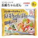 リンガーハット 長崎ちゃんぽん 8食(冷凍)【送料無料】【8