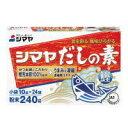 【送料無料】シマヤ だしの素 粉末(10g×24袋入)×24箱