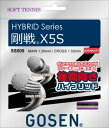 【5張までメール便対応可能】GOSEN ゴーセン ソフトテニス Soft tennis ソフトテニスガット GOSEN X series 剛戦X5S SS505