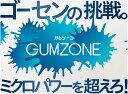 【5張までメール便対応可能】GOSEN ゴーセン ソフトテニス ガット ストリング ガムゾーン GUMZONE SSGZ11