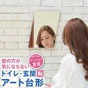 トイレ 貼れる鏡 壁掛け 鏡 貼る ミラー 賃貸 アパート ...