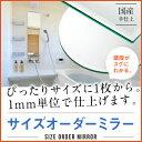鏡 お風呂 浴室鏡 見積り ミラー オーダー 玄関 洗面 スタジオ 特注鏡 玄関鏡 洗面鏡 壁掛け鏡