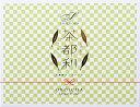 静岡 お濃茶ラングドシャ「茶都利(さとり)」10枚入【楽ギフ_包装】【楽ギフ_のし】【camp】
