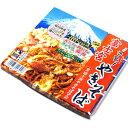 天かすに駿河湾産桜えびを使用したB級グルメ♪【B1グランプリ】お取り寄せ☆富士宮やきそば【1個】