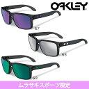 サングラス (偏光レンズ) OAKLEY オークリー HOLBROOK ホルブルック OO9102 限定商品 CC E9