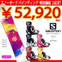 スノーボード+ビンディング 2点セット SALOMON サロモン LOTUS ロータス 16-17モデル レディース DD K14