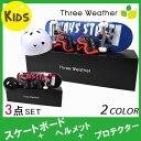 キッズ スケートボード 3点セット コンプリート ヘルメット プロテクター THREE WEATHER スリーウェザー COMBO PACK SBMR2697 ...