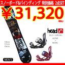 スノーボード+ビンディング 2点セット HEAD ヘッド HI-FIVE DCT ハイファイブ 15-16モデル CC L28