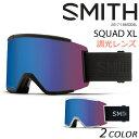 【数量限定】 送料無料 SALE セール 19%OFF スノーボード ゴーグル SMITH スミス SQUA