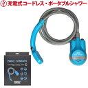 充電式ポンプシャワー EXTRA エクストラ ORIGIN MOBI SHOWER オリジン モビシャワー【USB充電式】 DD A24