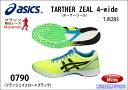 アシックス TJR283 TARTHERZEAL4-wide(ターサージール・ワイド) 陸上&ランニング・ランニングシューズ、駅伝マラソンレース、セール品