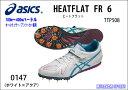 アシックス HEATFLAT FR6 TTP508