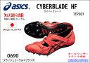 【asics アシックス】 TTP507 CYBERBLADE HF(サイバーブレード) [陸上&ランニング・陸上スパイク、オールウェザー専用、セール品]