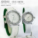 アディダス 腕時計 ペアウォッチ スタンスミス ADH2931 ADH3122 ADIDAS クオーツ ホワイト/グリーン 送料代引き手数料無料