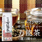 万能茶(選)400g入り×5個セット【村田園】【ダイエット】【オールインワン】【桑の葉】【甜茶】【はと麦】