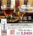 【D】【送料無料】村田園万能茶(選)400g入り10個セット健康茶 ノンカフェイン カロリーゼロ カフェインレス ダイエッ…