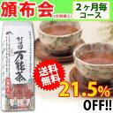 【送料無料】 定期購入:2ヶ月毎コース 村田園 万能茶(選)400g×5個セット 21.5%off!健康茶 送料無料 健康茶 万能茶 健康茶 健康茶