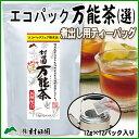 【限定価格】エコパック 万能茶(選)ティーバッグ
