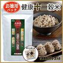 【C】お徳用パック 村田園の健康十二穀米 ノベルティ付