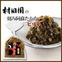 刻み阿蘇たかな ピリ辛3袋セット【高菜/漬物/お漬け物/阿蘇高菜/熊本】