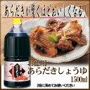 お徳用あらだきしょうゆ 【醤油 煮物 調味料 すきやき すき焼き 料理 料亭 おせち 煮魚 】