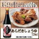 あらだきしょうゆ 720ml【醤油 煮物 調味料 すきやき すき焼き 料理 料亭 おせち 煮魚 】