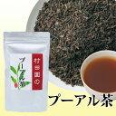 【D】村田園 プーアル茶健康茶 プーアル茶 ダイエット