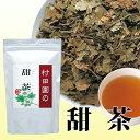 村田園 甜茶 【健康茶】