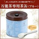 万能茶専用茶缶(ブルー)
