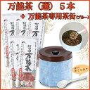 万能茶(選)400g5個+万能茶専用茶缶(ブルー)セット